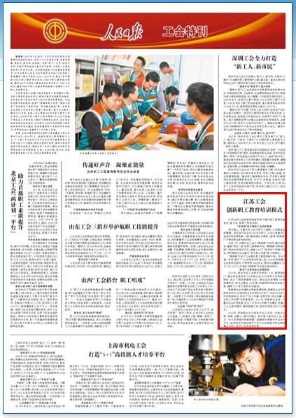人民日报:江苏工会创新职工教育培训模式