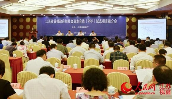 江苏试点PPP模式融资 首批15个项目总额875
