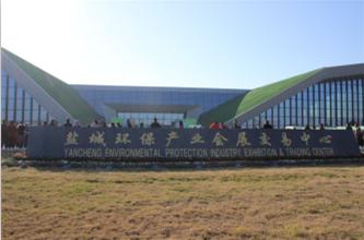 2014中国盐城国际环保产业博览会