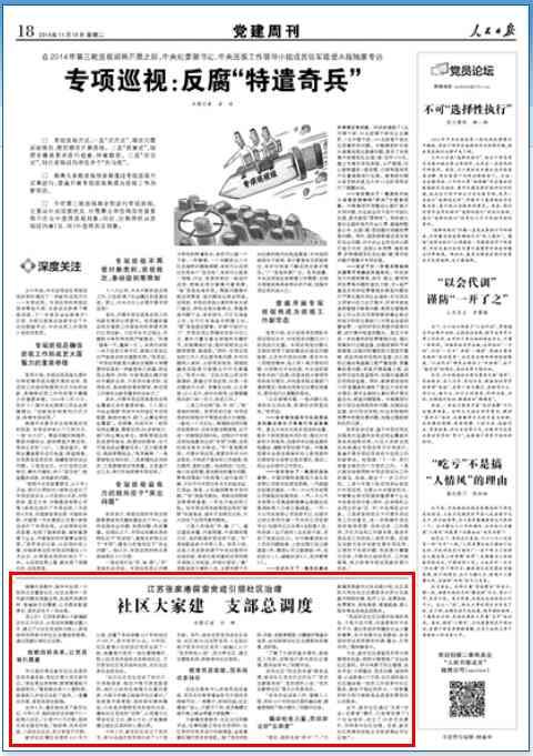人民日报:江苏张家港探索党建引领社区治理