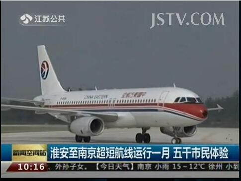 哈尔滨到淮安的飞机