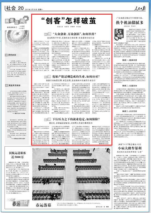 《人民日报》2015年3月16日20版 版面截图-党报 无锡三年内将扶持劳