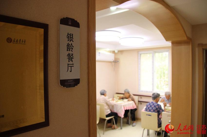 南京栖霞: 时间银行 创新居家养老模式(高清)