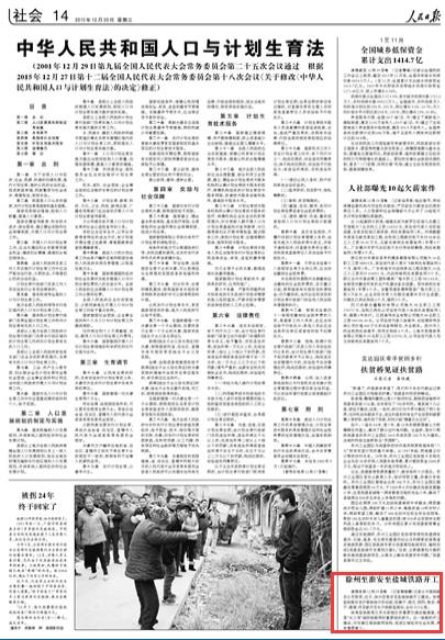 人民日报:徐州至淮安至盐城铁路开工