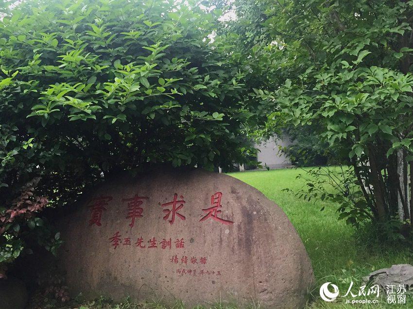 """为杨绛书丹""""实事求是""""四字。"""