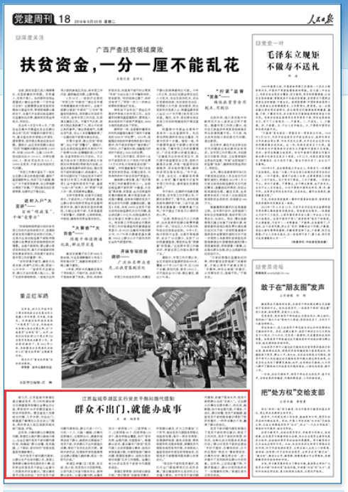 人民日报:盐城亭湖区实行党员干部问题代理制