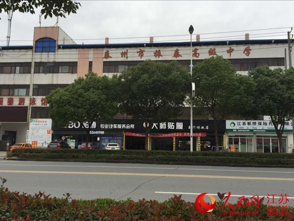 江苏泰兴振泰高中涉嫌违规招生数百学生高考报名难