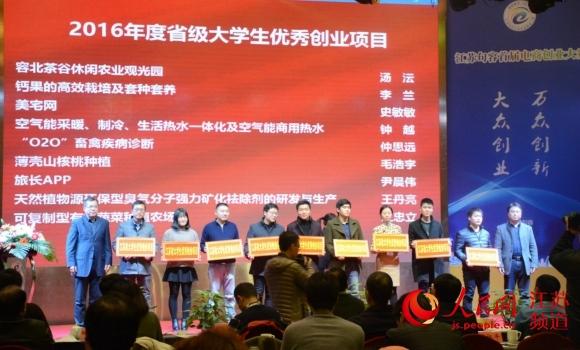江苏省大学生优秀创业项目颁奖