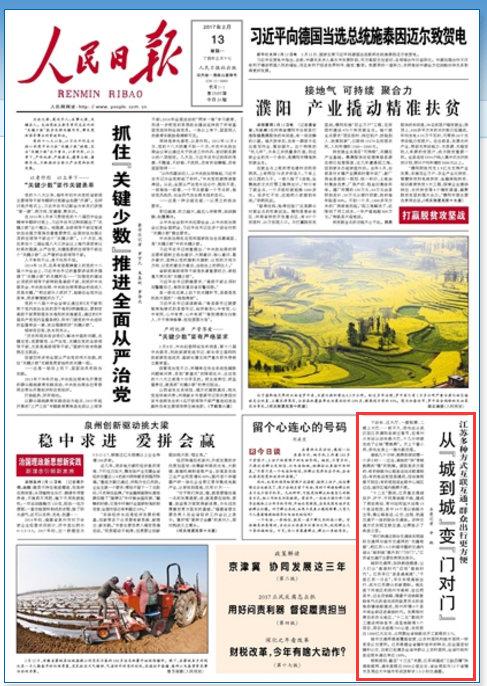 人民日报:江苏多种方式互联互通群众出行更方便