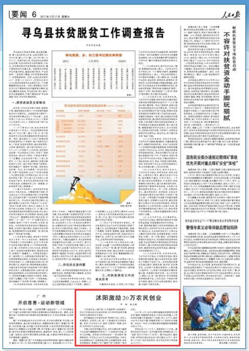 人民日报:江苏沭阳创新举措激励20万农民创业