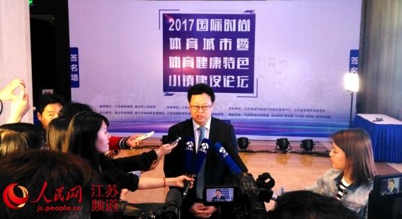 江苏省体育局局长:体育特色小镇特在体育+