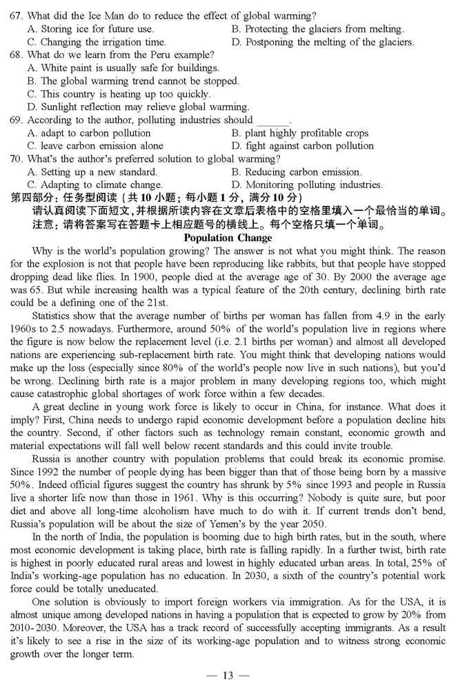 组图:2017江苏高考试卷(英语)及参考答案