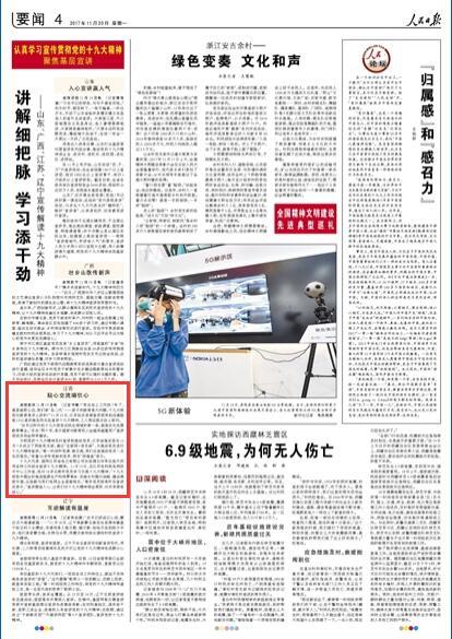 人民日报:江苏宣传解读十九大精神 贴心交流增信心