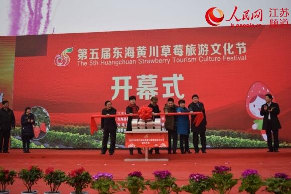 第五届东海黄川草莓旅游文化节开幕