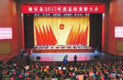 南通海安745个先进单位和469名先进个人受表彰
