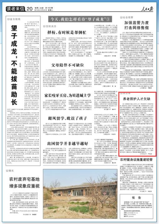 人民日报刊登江苏东台读者来信:养老照护人才