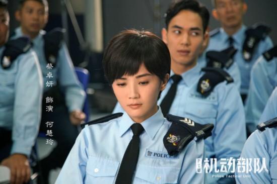 《PTU机动部队》杀青 林峯蔡卓妍展现警员生活