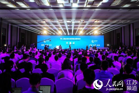 全球未来网络发展峰会开幕