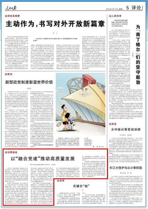 人民日报刊登南通通州区委书记陈永红文章:以