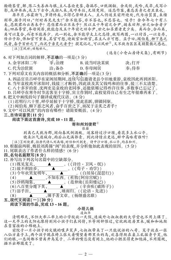 组图:2018江苏高考试卷(语文)及参考答案
