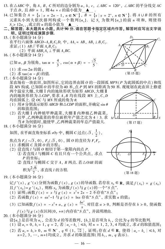 组图:2018江苏高考试卷(数学)及参考答案