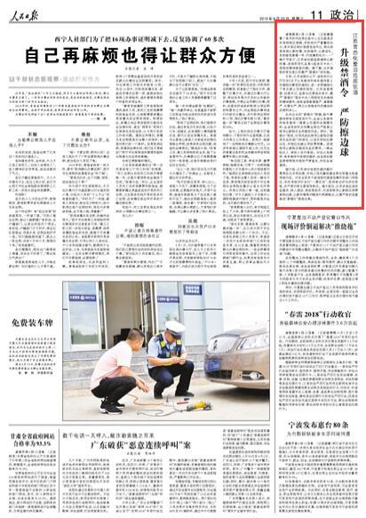 人民日报:江苏升级禁酒令常态化整治违规饮酒