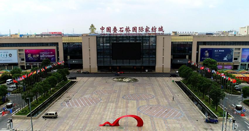 江苏海门叠石桥市场采购贸易方式试点迎来3周年图片
