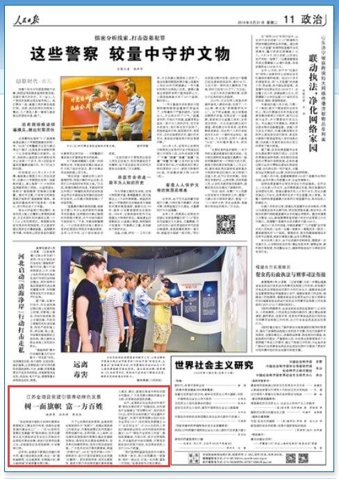 人民日报:江苏金湖县党建引领推动绿色发展