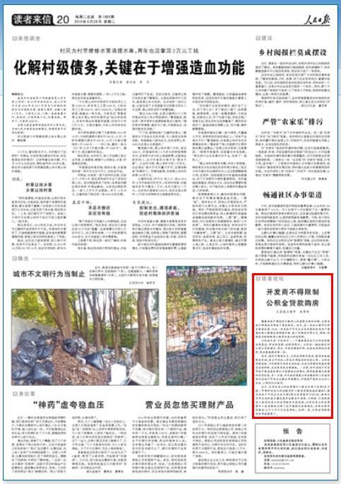 人民日报刊登连云港读者来信:开发商不得限制公积金贷款购房