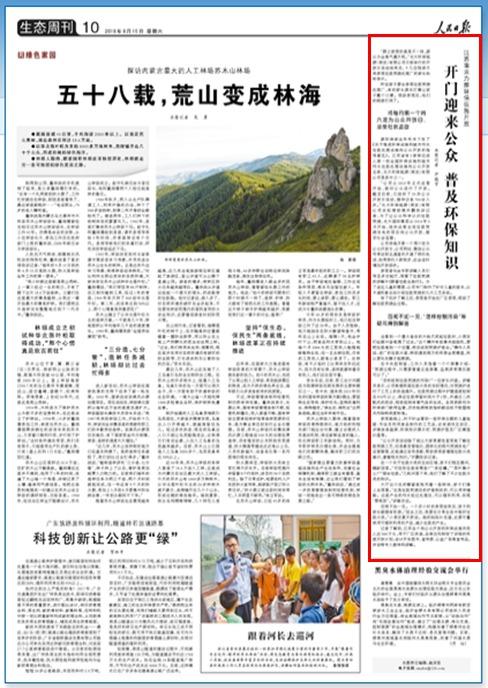 人民日报:江苏南京力推环保设施开放普及环保知识