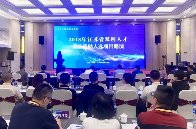 """江苏省启动""""双创人才""""二轮路演评审"""