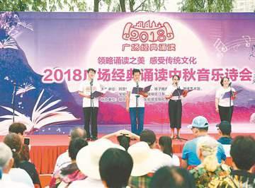2018广场经典诵读中秋音乐诗会在南京举行
