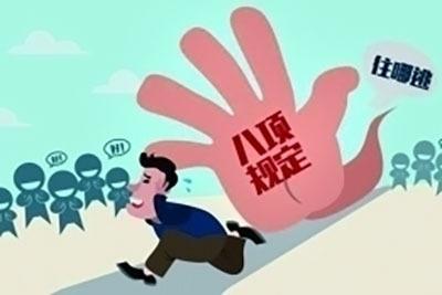 8月江苏查处违反中央八项规定精神问题211起