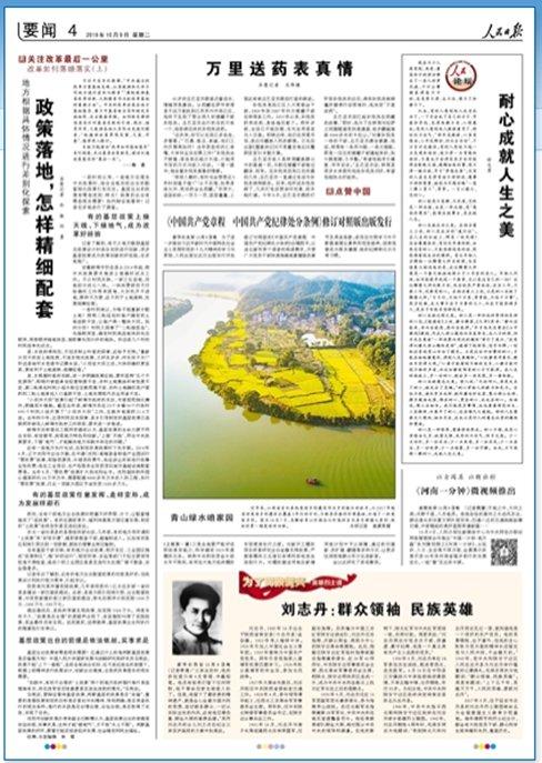 人民日报:西藏老人为苏州吴江援藏干部万里送药