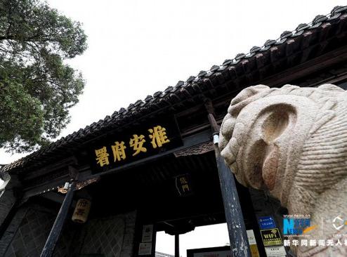 航拍世界文化遗产淮安府署 建筑群威严壮观