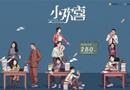"""黄磊海清主演电视剧《小欢喜》曝""""高考誓师""""片花"""