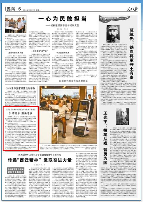 人民日报:连云港海州区鼓励大学生返乡干事创业
