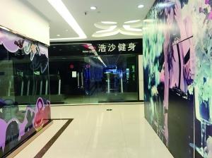 """南京""""浩沙健身""""4家店同时关门 顾客员工都傻眼"""