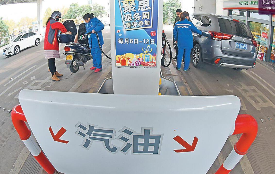 江苏92#国六汽油每升下调0.40元 调至7.25元