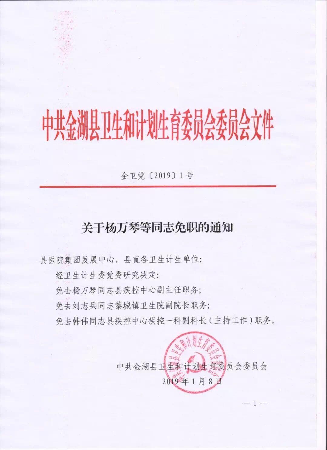 江苏金湖145名儿童口服过期疫苗 负责人被免职