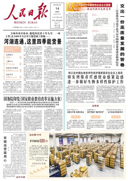 江苏同一天上了这么多家中央级媒体的头条