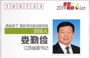 江苏省委书记娄勤俭给人民网网友回信