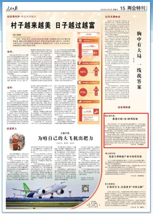 人民日报|陆永泉代表:推进中欧(亚)班列发展广州搬运公司