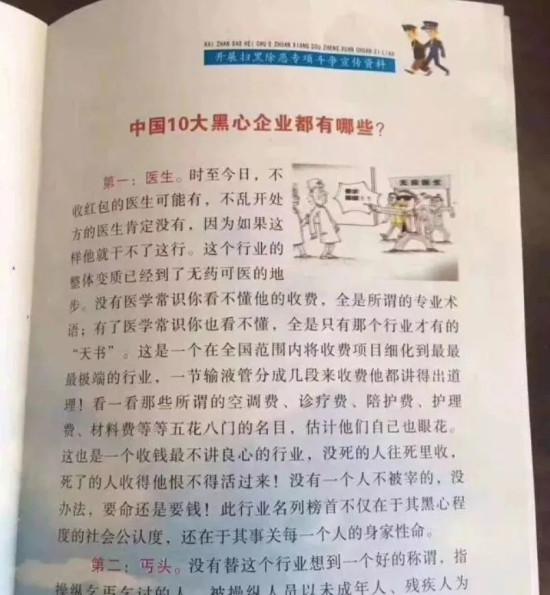 医生名列黑心企业榜首,这份官方打黑宣传册怎会出炉?