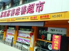 南京一慈善超市惹上租金官司被贴法院封条