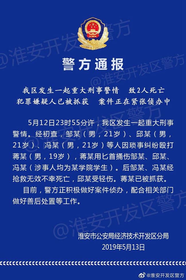 淮安三学生因琐事殴打一人却遭反杀致两人死亡