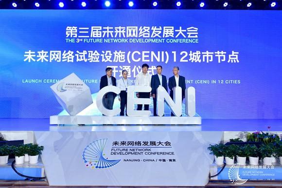 未来网络试验设施首批开通南京等12个城市节点