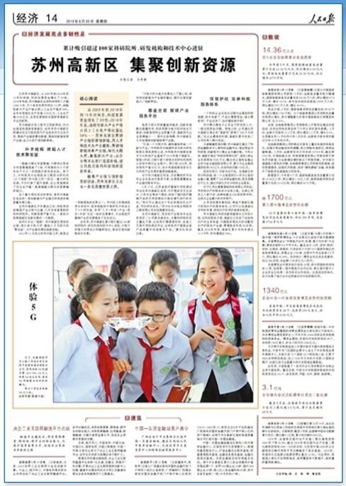 蘇州高新區吸引100余家科研機構進駐
