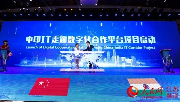 徐州舉辦2019國際服務外包暨國際數字經濟峰會