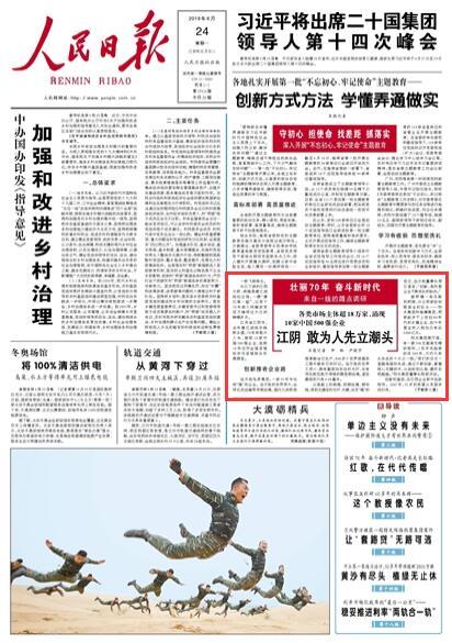 人民日报记者蹲点调研:江阴 敢为人先
